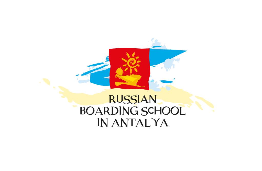 Русская школа пансион в Анталии