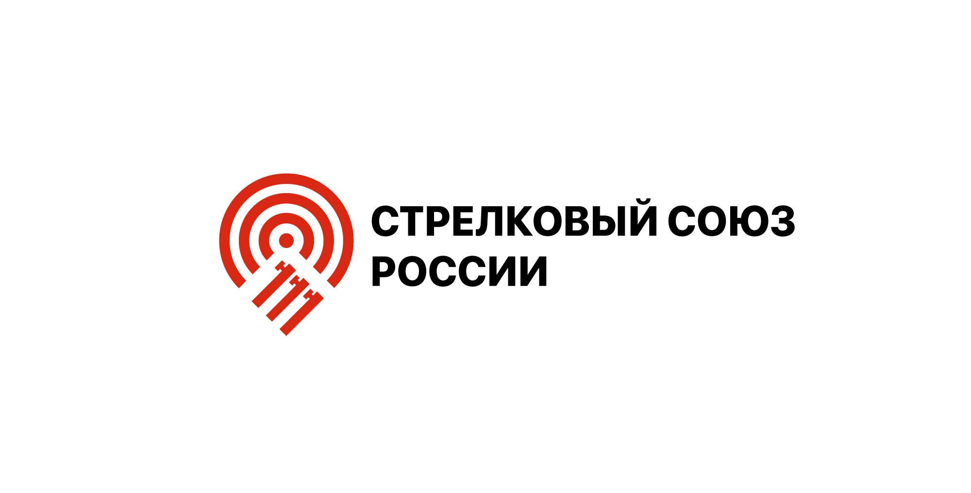 Стрелковый Союз России — Общероссийская спортивная общественная организация Федерации пулевой стрельбы