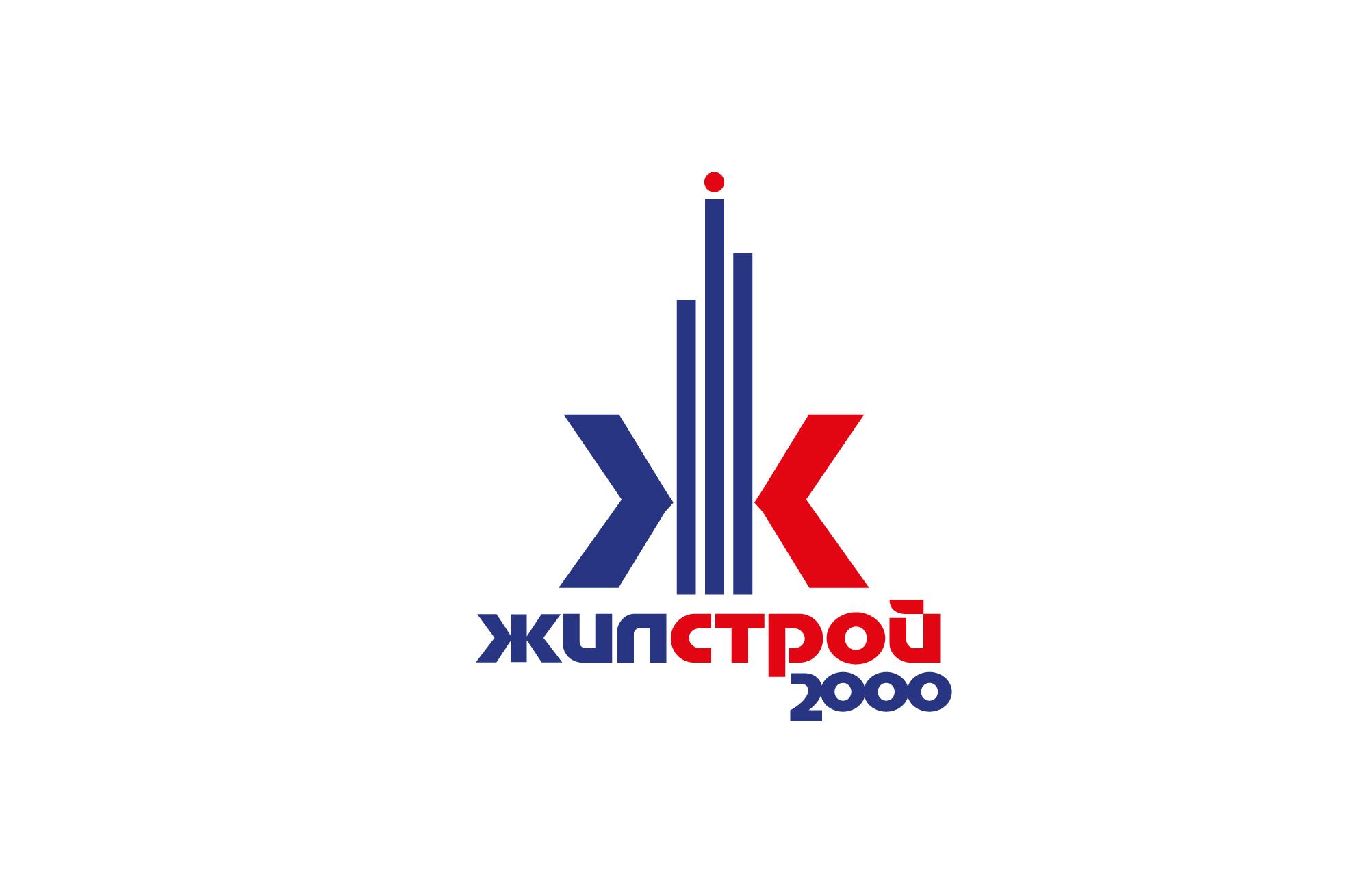 Логотип для строительной компании Жилстрой 2000