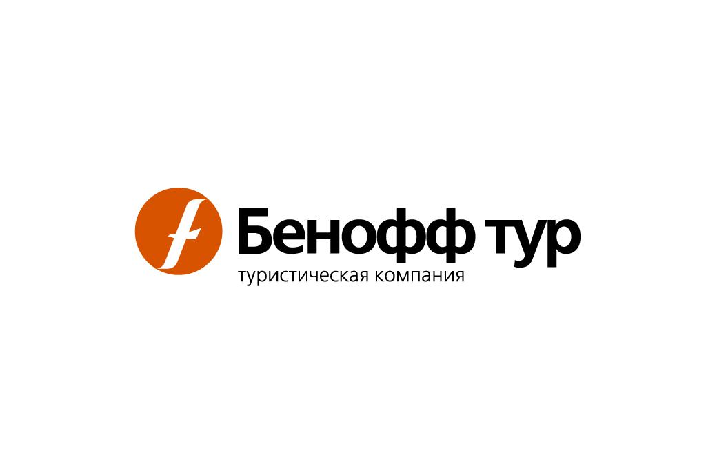 Логотип и фирменный стиль компании «Бенофф тур»