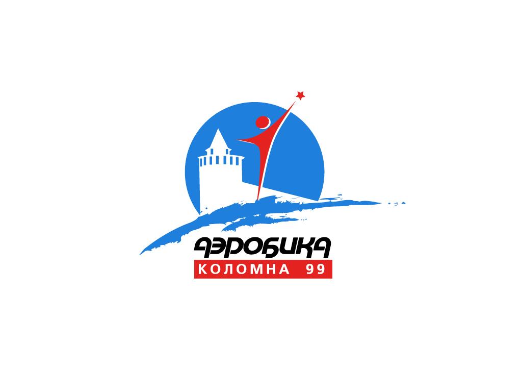 Аэробическая конвенция – 99. Логотип для мероприятия