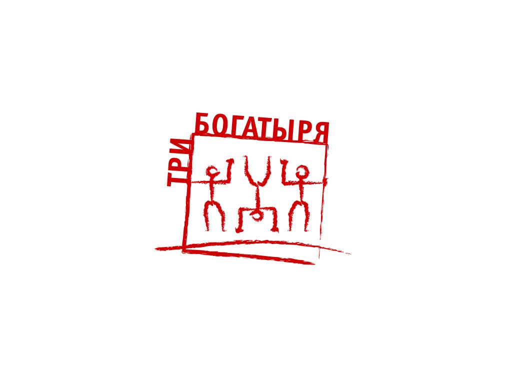Три богатыря. Название и логотип для магазина мебели