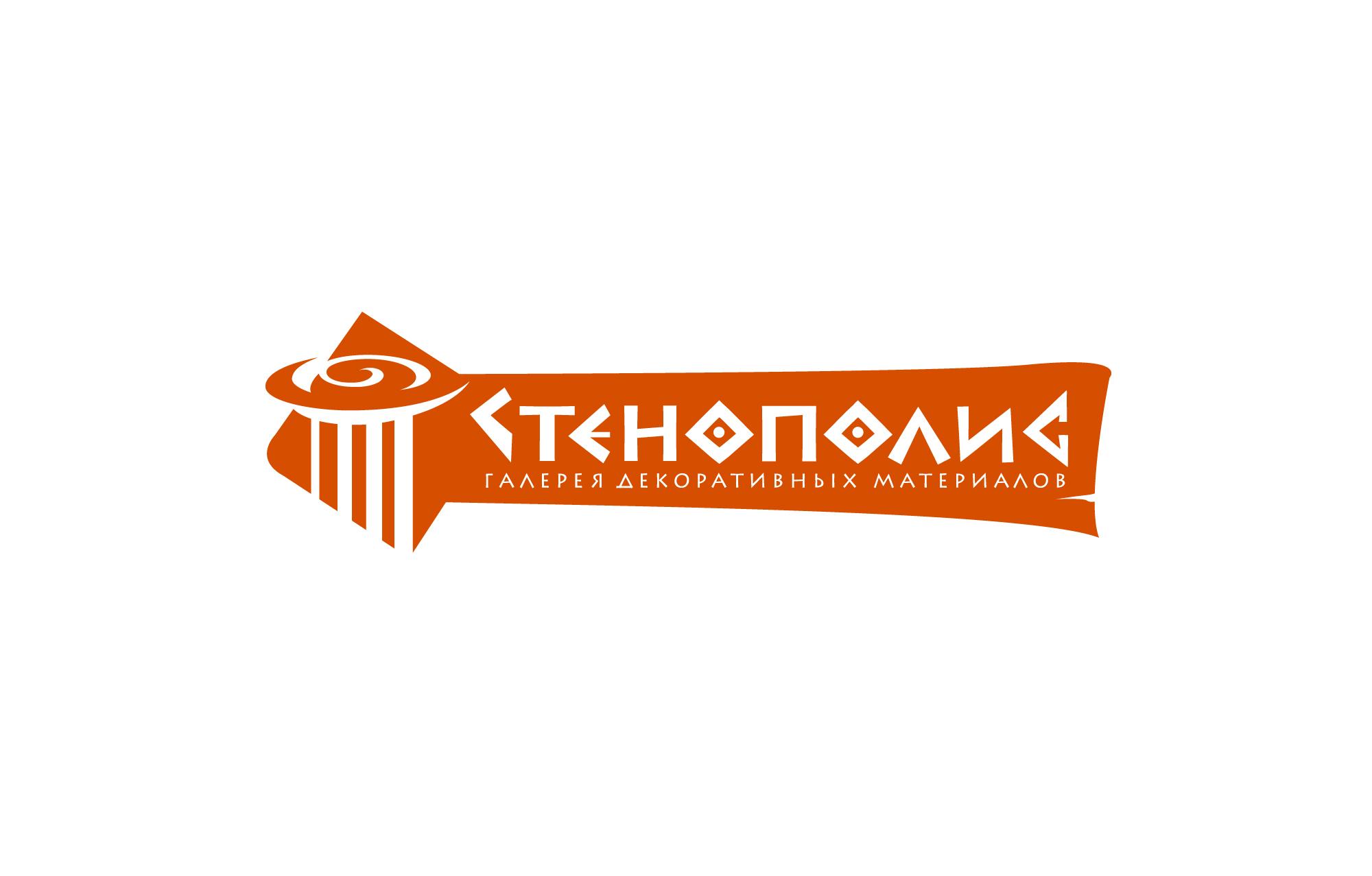 Магазин отделочных материалов «Стенополис»