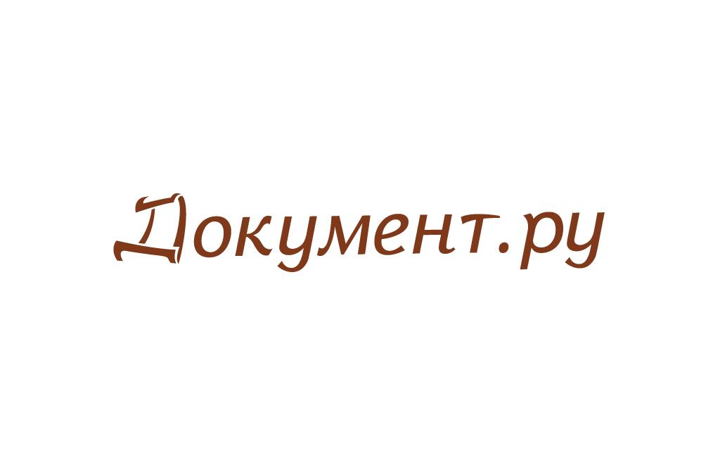 «Документ.ру». Письменные переводы на основные европейские и восточные языки