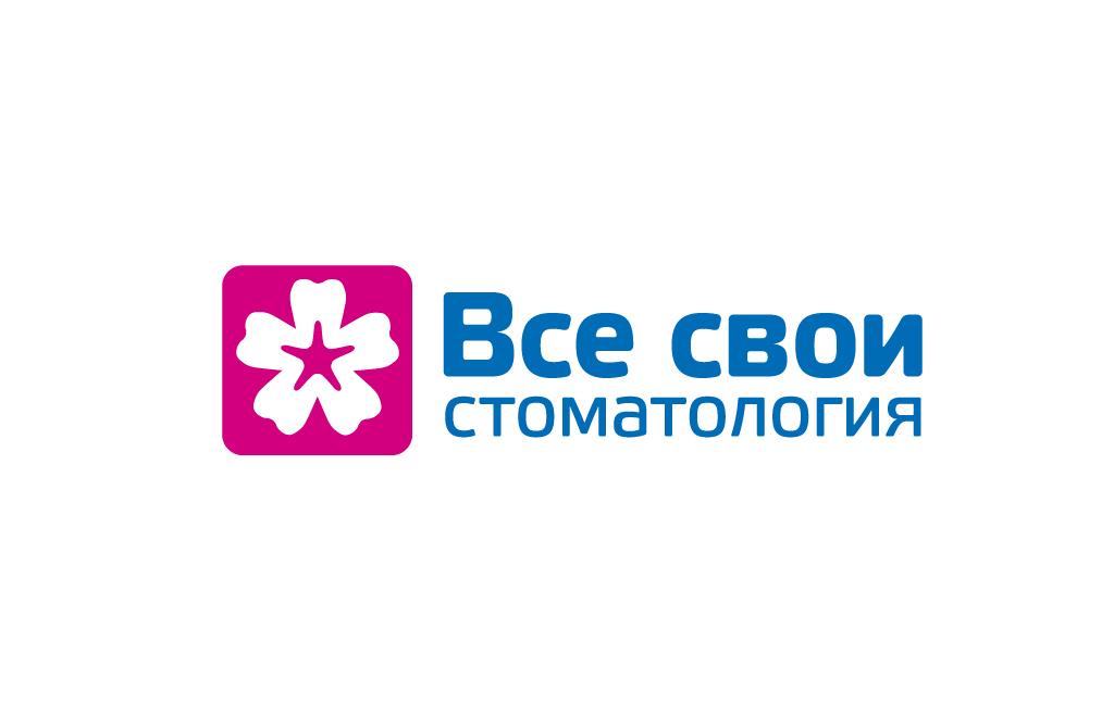 Московская сеть стоматологических клиник «Все свои»