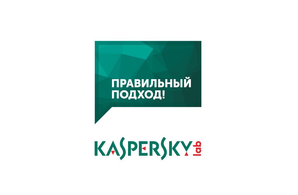 Фирменный стиль для акции«Лаборатории Касперского»