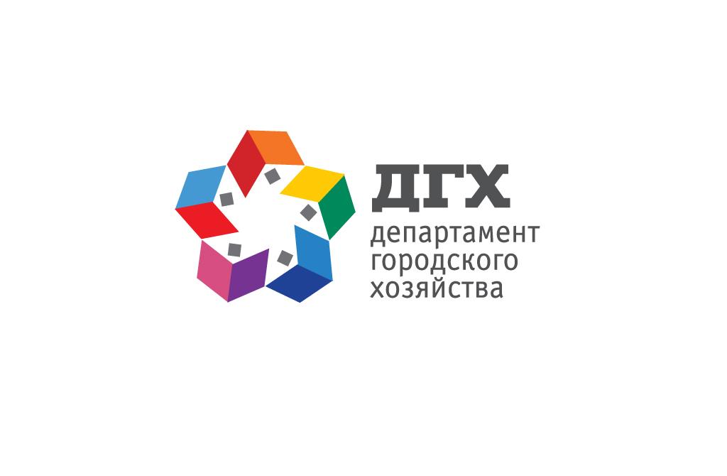 ДГХ. Департамент городского хозяйства города Коломна