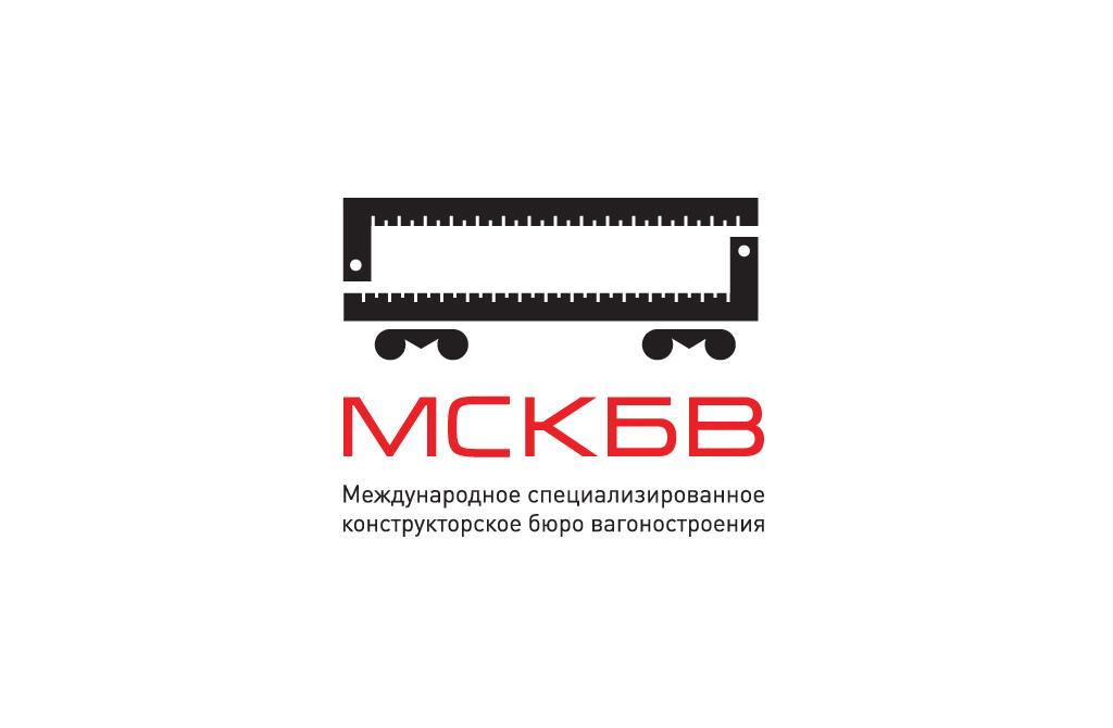 Международное специализированное конструкторское бюро вагоностроения