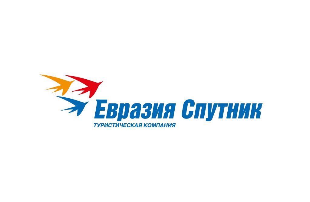 Евразия спутник. Туристическая компания