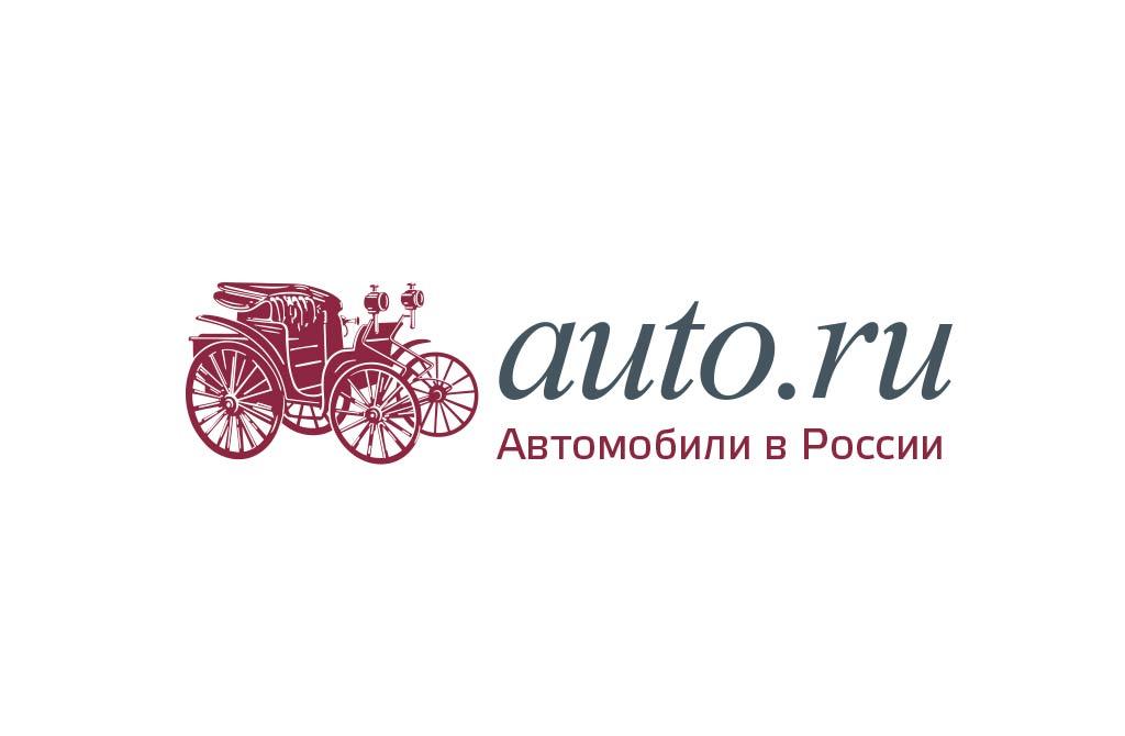 Логотип проекта  Аuto.ru Автомобили в России