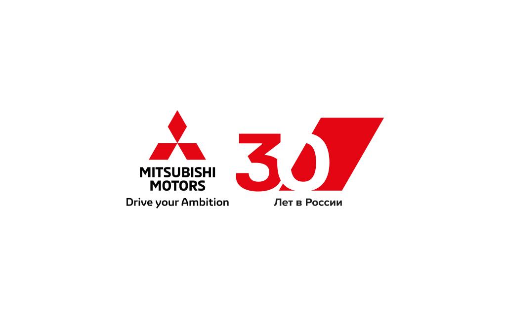 Разработка юбилейного логотипа Mitsubishi – 30 лет в России